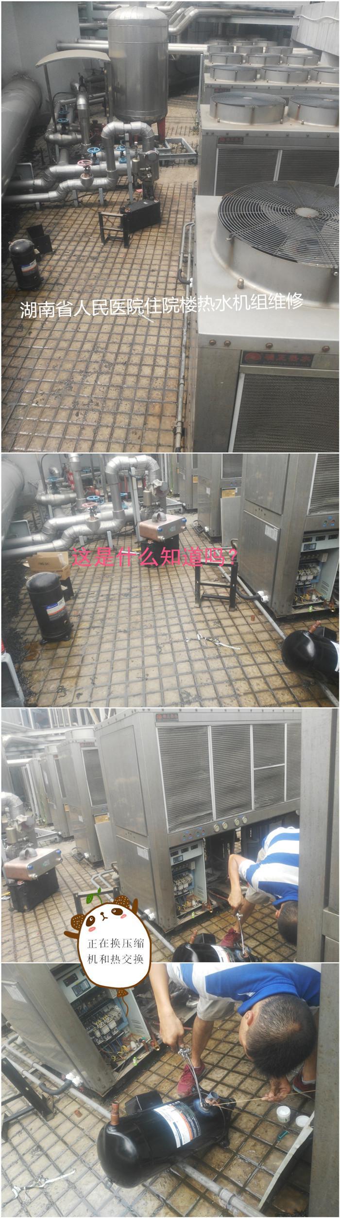 省人民医院长沙中央空调热水机组维修